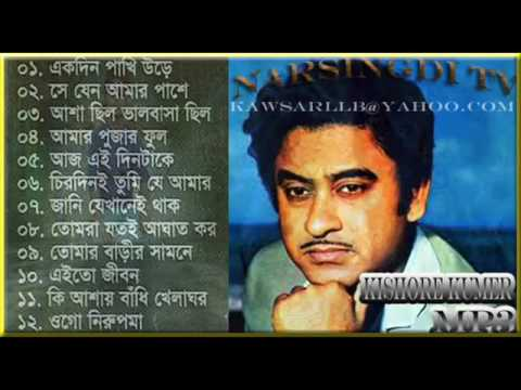 Most popular bangla songs of all time